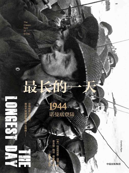 最长的一天:1944诺曼底登陆(修订珍藏版)