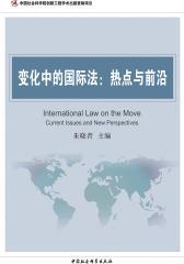 变化中的国际法:热点与前沿