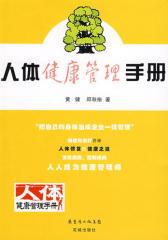 人体健康管理手册