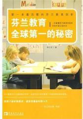 芬兰教育全球  的秘密(试读本)