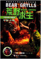 猛虎火山的生死逃亡(荒野求生少年生存小说系列)