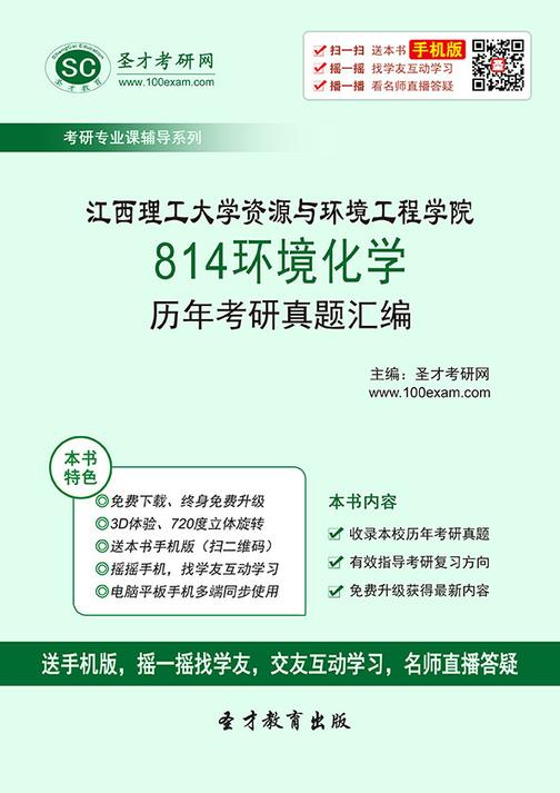 江西理工大学资源与环境工程学院814环境化学历年考研真题汇编