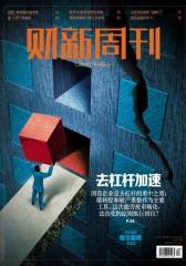 财新周刊 2016年第40期 总第725期(电子杂志)