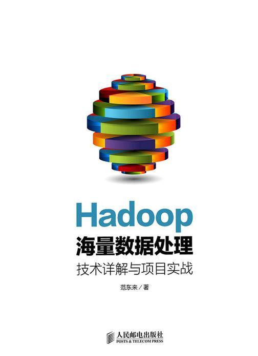 Hadoop海量数据处理 技术详解与项目实战