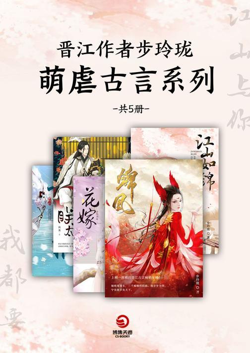 步玲珑萌虐古言系列(全5册)