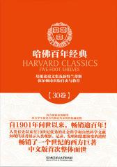 哈佛百年经典(第30卷),培根论说文集及新特兰蒂斯·弥尔顿论出版自由与教育