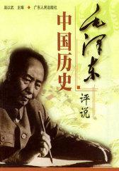 毛泽东评说中国历史