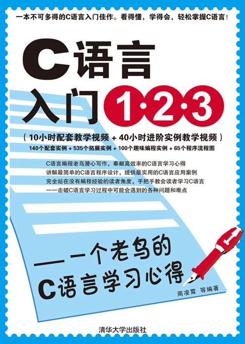 C语言入门1.2.3:一个老鸟的C语言学习心得(光盘内容另行下载,地址见书封底)