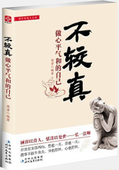 """不较真 --读心灵励志""""黑马""""图书,感悟佛家智慧,做心平气和的自己。(试读本)"""