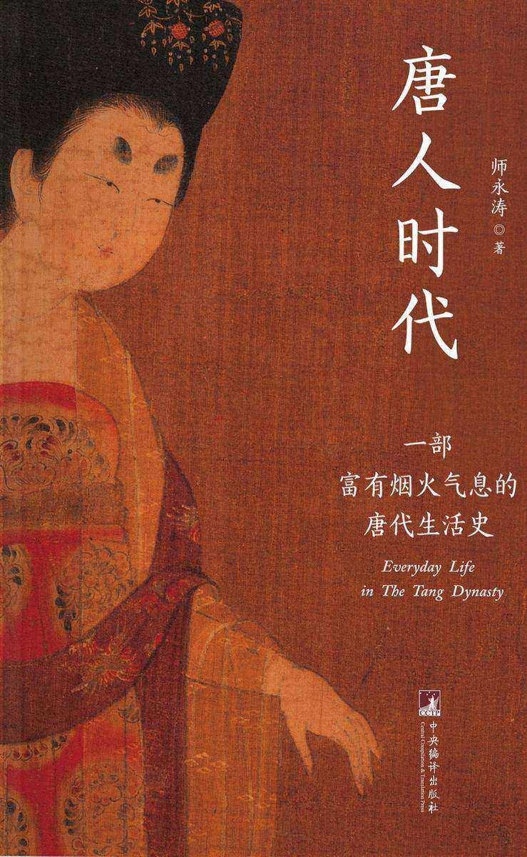 唐人时代:一部富有烟火气息的唐代生活史(完整再现一千四百年前唐代人的生存状态和生活方式)