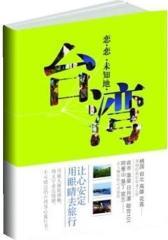 恋·恋·未知地·台湾(试读本)
