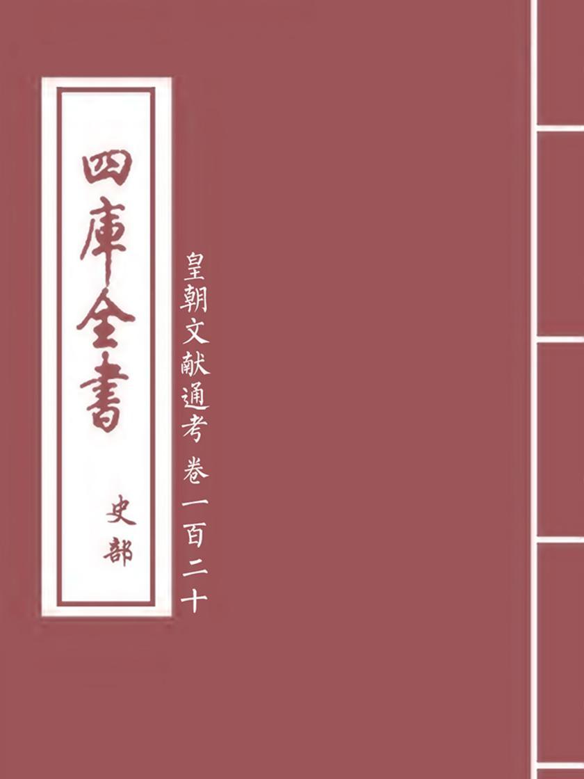 皇朝文献通考卷一百二十
