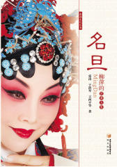 名旦:柳萍的艺术人生