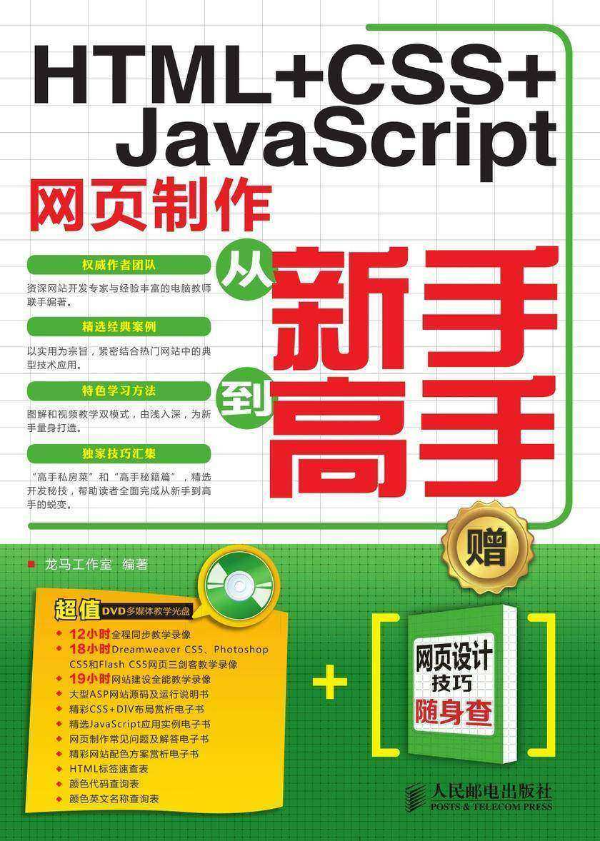 HTML+CSS+JavaScript网页制作从新手到高手