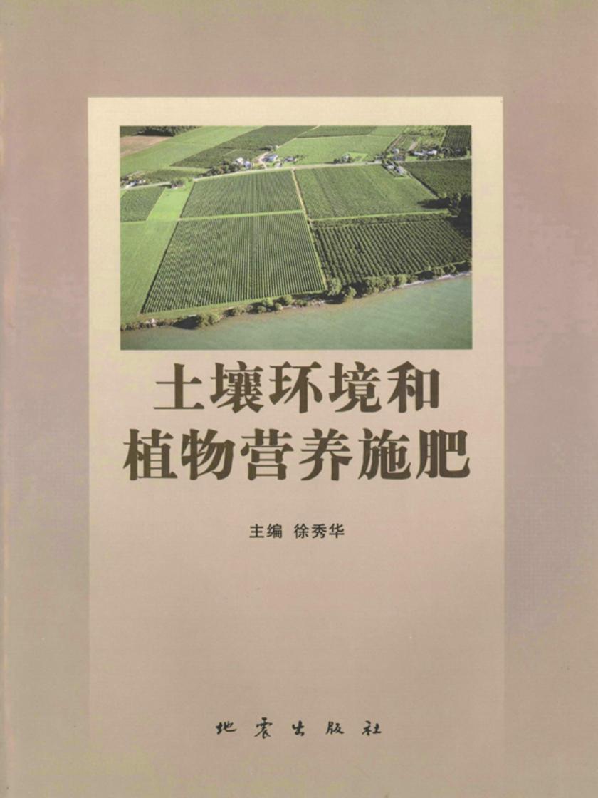 土壤环境和植物营养施肥(仅适用PC阅读)