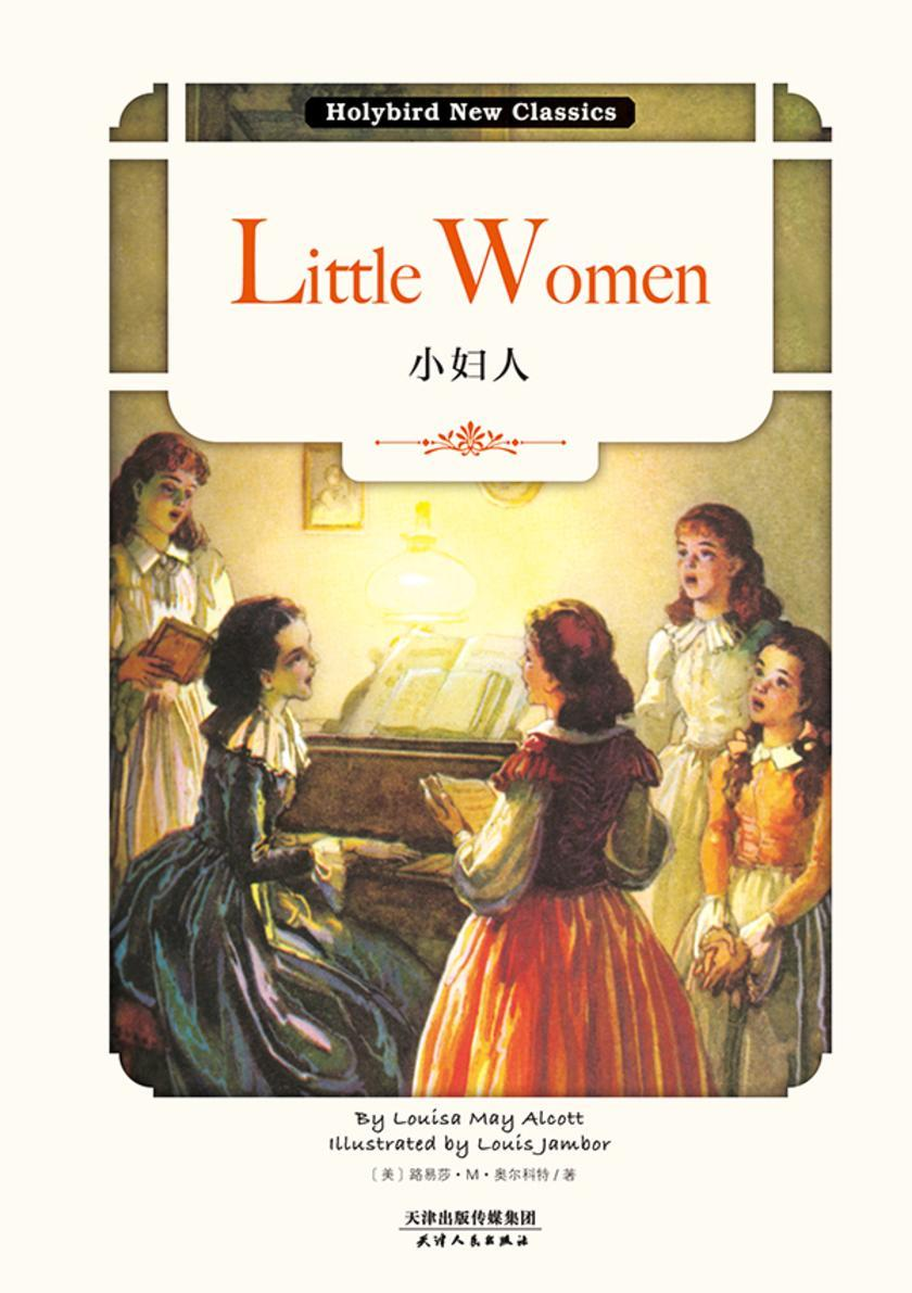 小妇人:LITTLE WOMEN(英文原版)