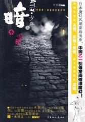 暗·少年之木偶店(本土  部日本风格的催泪魔幻小说)(试读本)