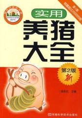 实用养猪大全(试读本)