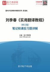 刘季春《实用翻译教程》(修订版)笔记和课后习题详解