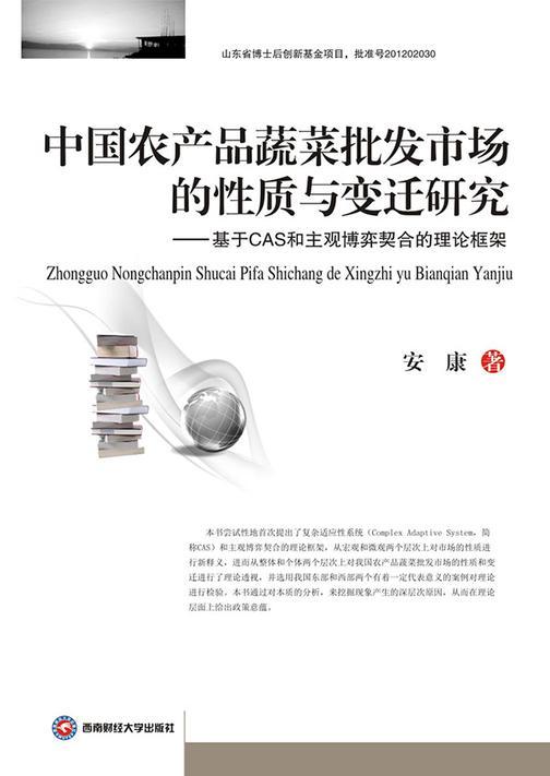 中国农产品蔬菜批发市场的性质与变迁研究——基于CAS和主观博弈契合的理论框架