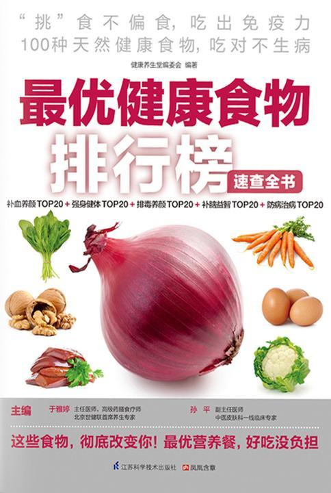 最优健康食物排行榜速查全书