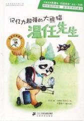 记忆力超强的大熊猫温任先生