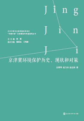 京津冀环境保护历史、现状和对策