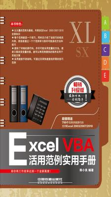 Excel VBA活用范例实用手册(畅销升级版)