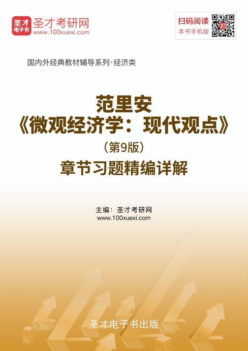 范里安《微观经济学:现代观点》(第9版)章节习题精编详解