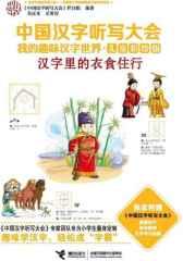 汉字里的衣食住行(中国汉字听写大会·我的趣味汉字世界)(儿童彩绘版)