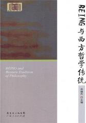 BEING与西方哲学传统