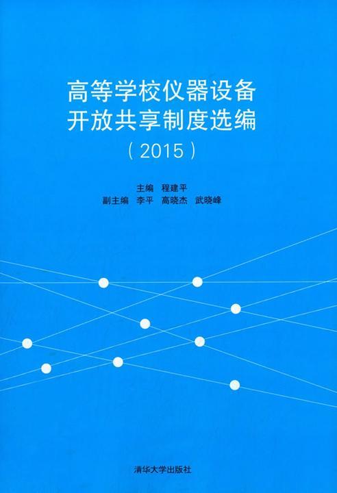 高等学校仪器设备开放共享制度选编(2015)