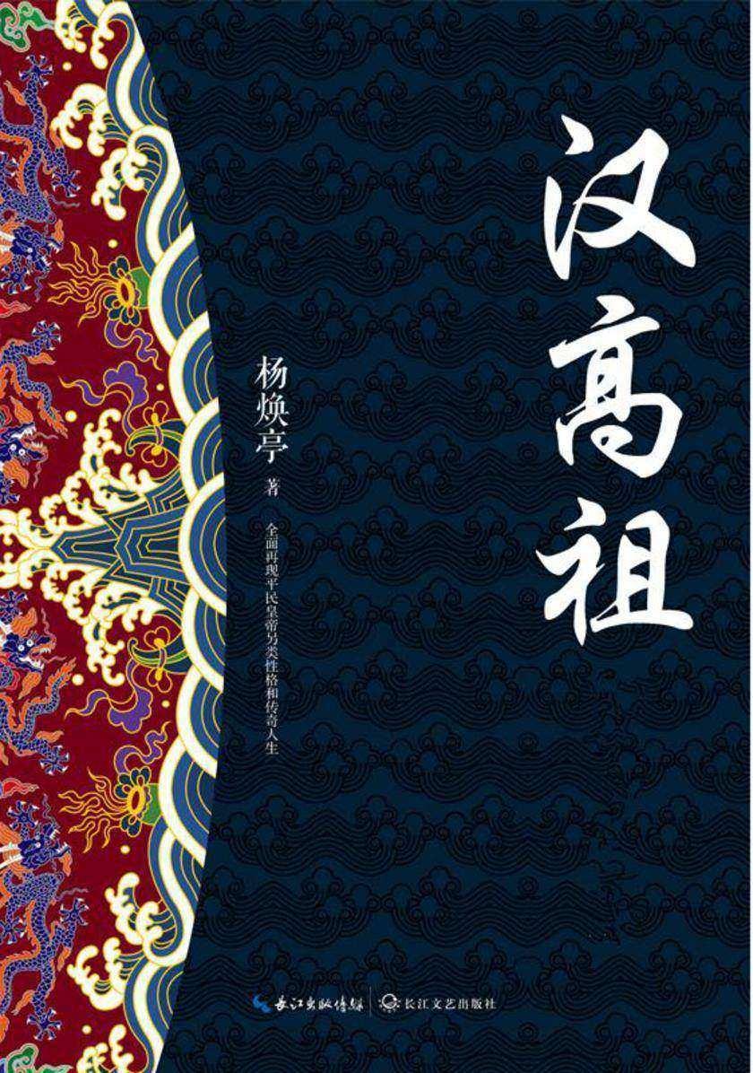汉高祖(全三册,全景展示华夏民族强势崛起的壮丽画卷,全面再现平民皇帝另类性格和传奇人生)