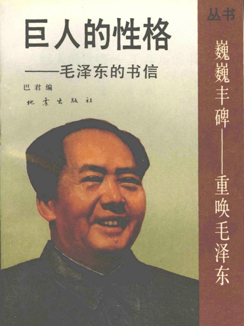 巨人的性格——毛泽东的书信
