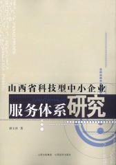 山西省科技型中小企业服务体系研究(仅适用PC阅读)