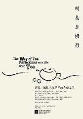 喝茶是修行:茶道,通往内观世界的方便之门