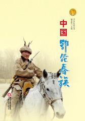 中国鄂伦春族