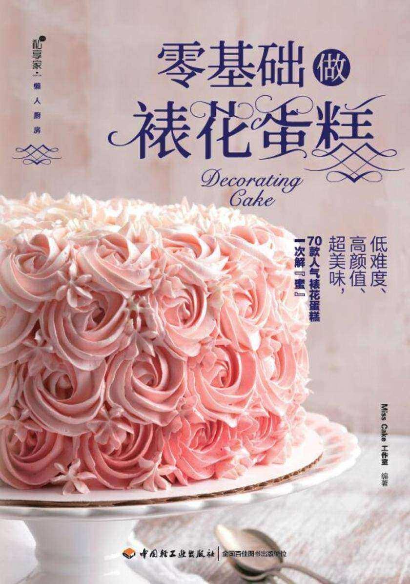 零基础做裱花蛋糕