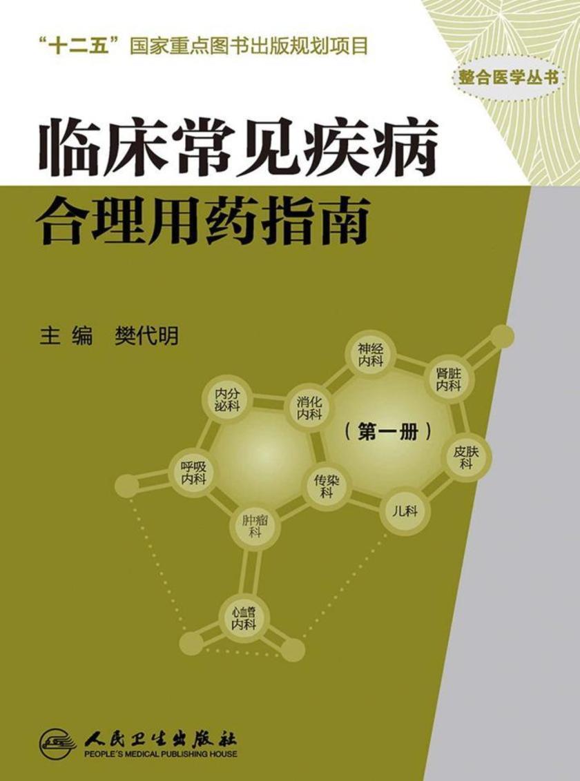 临床常见疾病合理用药指南(第一册)