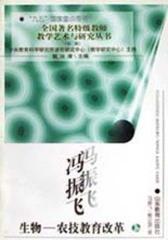 冯振飞生物——农技教育改革(仅适用PC阅读)