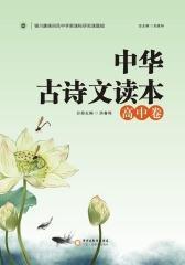 中华古诗文读本·高中卷