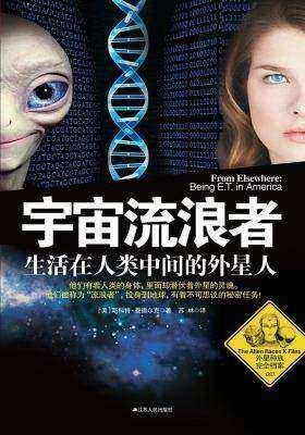 宇宙流浪者:生活在人类中间的外星人