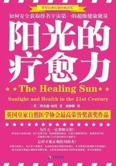 阳光的疗愈力:如何安全使用排名宇宙  的超级健康能量