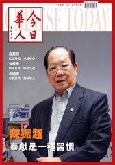 今日华人 月刊 2012年02期(电子杂志)(仅适用PC阅读)