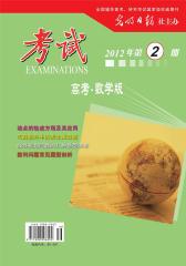 考试·高考数学版 月刊 2012年02期(电子杂志)(仅适用PC阅读)