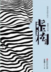 中文之美书系:虚构