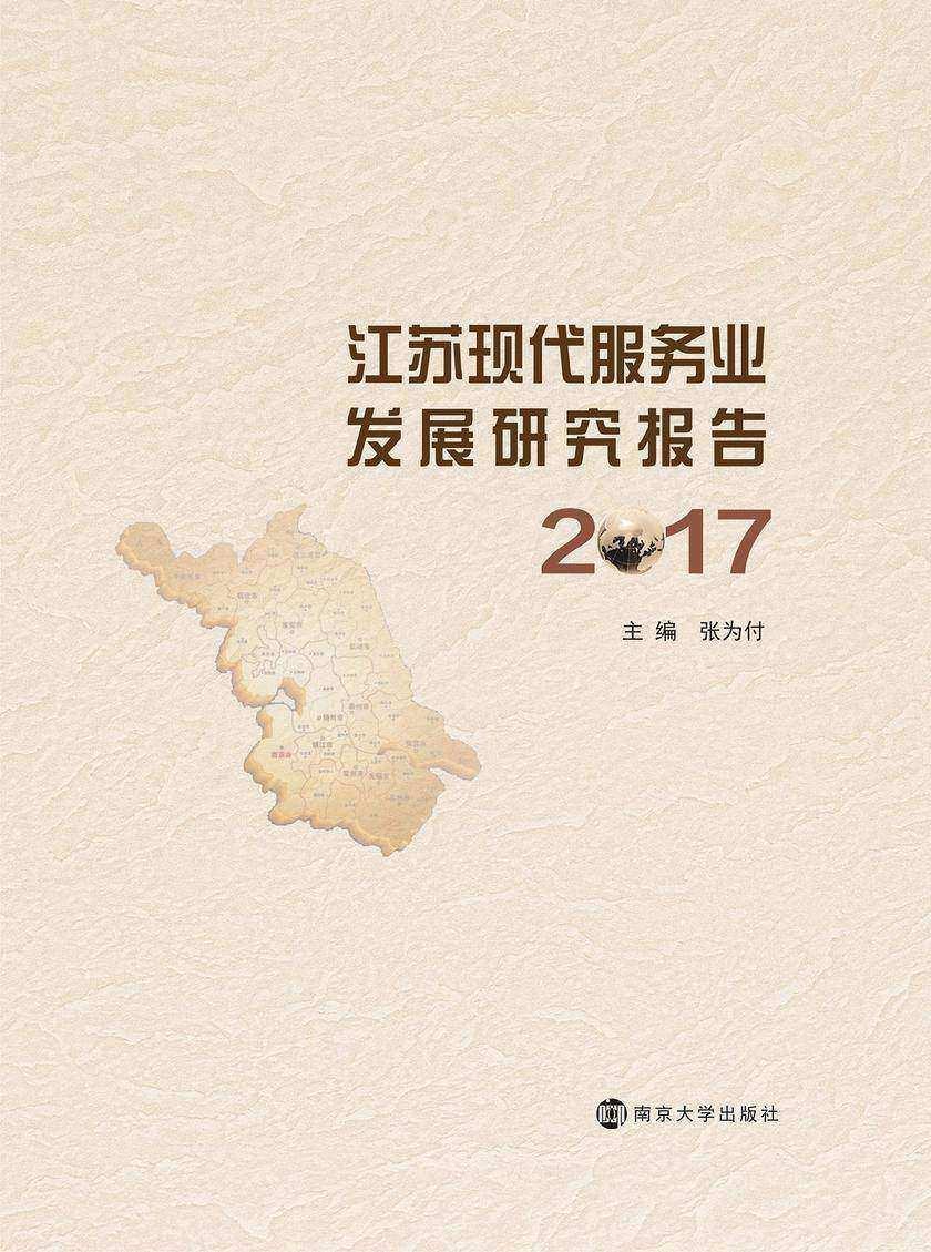 江苏省现代服务业发展研究报告2017
