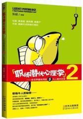 职场潜伏心理学2(试读本)