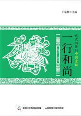 代代相传的中国童话 一行和尚