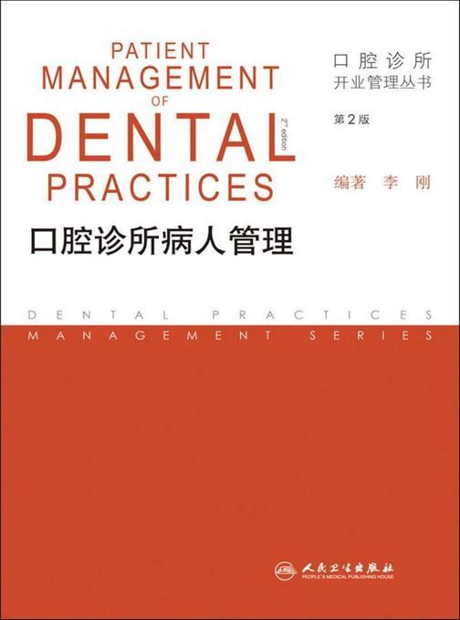 口腔诊所病人管理(第2版)